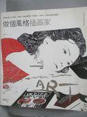 【書寶二手書T1/藝術_ZEC】做個風格插畫家_李青蒔