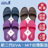 【四雙特惠1000】第二代EVA環保防滑室內拖鞋(4色)