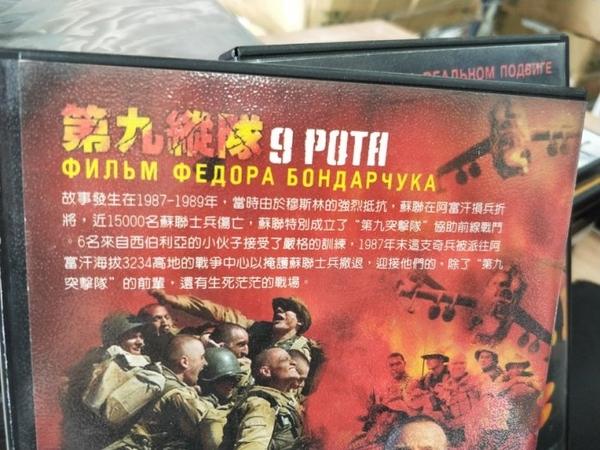 挖寶二手片-D59-000-正版DVD-電影【第九縱隊1+2/系列2部合售】-(直購價)