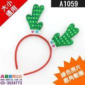 A1059☆綠色亮片鹿角髮圈#聖誕帽#聖誕髮圈#聖誕頭飾#聖誕髮飾#聖誕髮夾