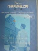 【書寶二手書T3/翻譯小說_JLH】冷靜與熱情之間_藍皮_仁成.陳寶蓮