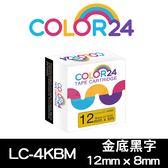 【COLOR 24】for EPSON LC-4KBM / LK-4KBM 金底黑字相容標籤帶(寬度12mm) /適用 LW-K400/LW-200KT/LW-220DK