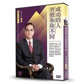 成功的人習慣和你不同(DVD)