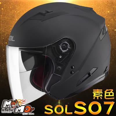SOL SO7 SO-7 雙層鏡片 遮陽鏡片 半罩 安全帽 素色 消光黑
