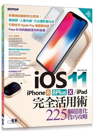 iOS 11 iphone 8 / X / iPad 完全活用術   225個超