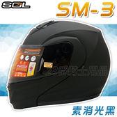 【SOL SM-3 素色 消光黑 可掀 可樂帽 全罩式 安全帽】內襯全可拆、免運費+贈好禮