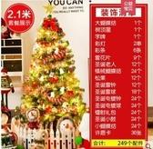 現貨 聖誕裝飾品聖誕節禮物聖誕節裝飾聖誕樹套餐1.8米家用1.5米聖誕樹 2.1米套裝