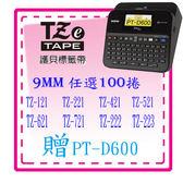 PT-D600標籤機 0 元 + brother 9mm 護貝標籤帶 100捲 (規格任選)