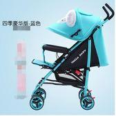 嬰兒推車可坐可躺超輕便攜折疊冬季寶寶傘車bb兒童簡易嬰兒手推車QM  莉卡嚴選