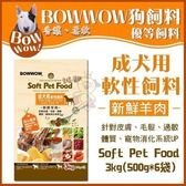 *KING WANG*BOWWOW》成犬用軟性飼料【新鮮羊肉】3Kg//補貨中