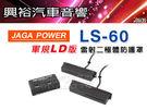 【JAGA POWER】LS-60 LED無線雷射防護罩