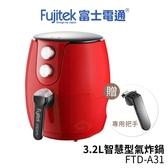 【贈專用把手】Fujitek富士電通 3.2L大容量智慧型氣炸鍋 FTD-A31 紅色