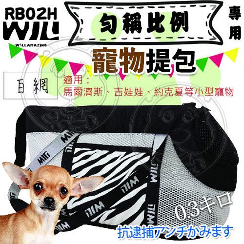 【培菓平價寵物網】WILLamazing》RB02H勻稱比例型-白網斑馬紋寵物提包(中小型犬貓)