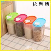 收納盒 廚房塑料密封罐日式雜糧儲物罐五谷收納盒
