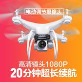 四軸飛行器遙控飛機直升空拍機航拍高清專業超長續航迷你玩具航模FA