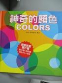 【書寶二手書T5/少年童書_QGR】神奇的顏色_帕特里克.喬治