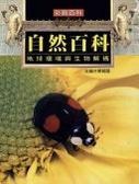 二手書博民逛書店《自然百科:地球環境與生物解碼》 R2Y ISBN:9867185463│漢宇國際文化
