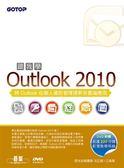 (二手書)跟我學Outlook 2010:將Outlook從個人資訊管理提昇至雲端應用