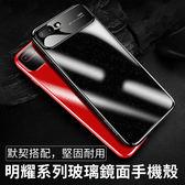 APPLE iPhone 8 7 Plus 手機殼 玻璃鏡面 硬殼 電鍍 USAMS 防刮 保護殼 明耀系列 全包防摔 保護套