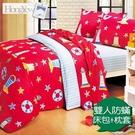 《HongYew》航海王子-雙人防蟎寢具三件組 1631_D01