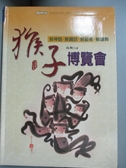 【書寶二手書T2/兒童文學_JOW】猴子博覽會_向斯