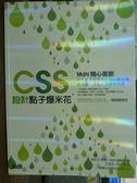 【書寶二手書T8/網路_QEN】CSS設計點子爆米花_境祐司