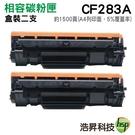 【限時促銷 ↘1390元】HP 83A CF283A 黑色 相容碳粉匣 盒裝 適用M127 M125a M125nw  M201 MFP M225d