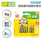 GP超霸「霸-娜娜」小小兵卡通版 4號 超能量特強 鹼性電池 6 入