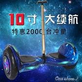 成人10寸代步電動自平衡車小孩子兒童玩具滑板車學生扭扭車體感車 阿宅便利店