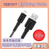 TIM哥推薦【norm+】Apple Lightening 超耐折充電傳輸線 220公分,蘋果原廠認證,聯強代裡
