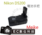 【EC數位】美科 Meike Nikon D-5200 D5200 專用 垂直手把 垂直把手 長時間攝影 電池把手