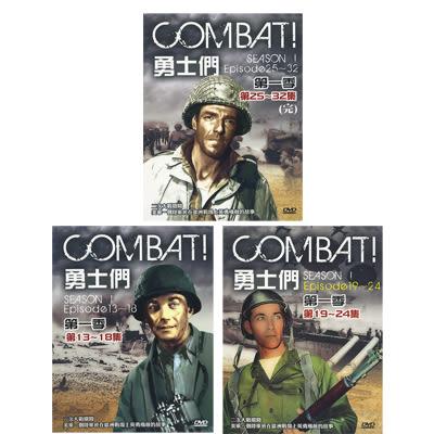 勇士們COMBAT! 第一季DVD (第13~25集/3盒裝)