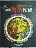 【書寶二手書T1/少年童書_QEF】解開驚奇密碼_克萊爾‧盧埃林