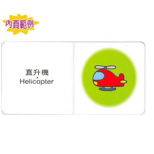 【奇買親子購物網】圓ㄑㄩㄢㄑㄩㄢ繪本(美味水果/交通工具/可愛動物/生活用品)