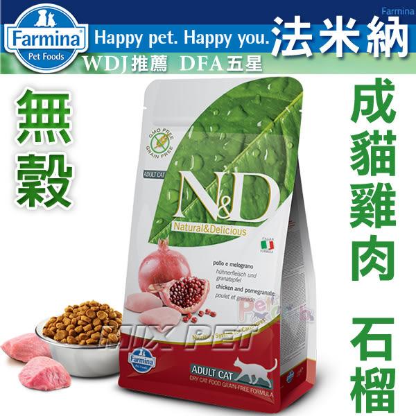 ◆MIX米克斯◆Farmina法米納-ND成貓無穀糧-雞肉石榴(GC-2) -5公斤 ,WDJ推薦