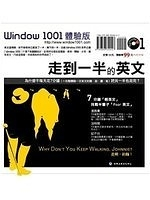二手書博民逛書店 《Window 1001體驗版:走到一半的英文(1書+1 CD)》 R2Y ISBN:9868349400│JoyLu