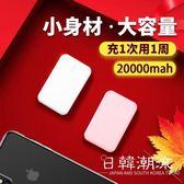 行動電源  超薄大容量通用小巧型oppo手機vivo蘋果萬能便攜