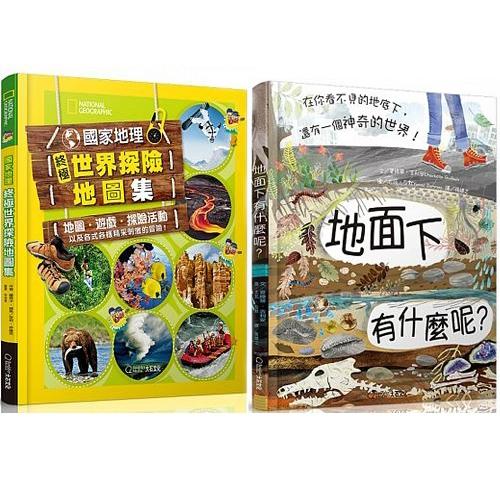 《世界探險地圖集》+《地面下有什麼呢?》