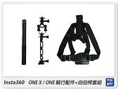 Insta360 ONE X/ONE X2/ONE R 騎行配件+自拍桿套組 腳踏車 自行車 機車 自拍棒 安全帽(公司貨)