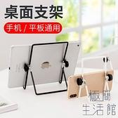 手機支架折疊平板電腦支架多功能便攜手機架個性【極簡生活】
