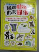 【書寶二手書T1/雜誌期刊_JJD】眼見不為憑!圖解動物心酸囧事:100種動物不為…