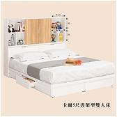 【水晶晶家具/傢俱首選】JM1700-1卡爾5尺準低甲醛防蛀木心板書架型雙人床(含抽屜型床底)
