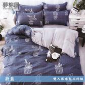 活性印染5尺雙人薄床包三件組-蔚藍-夢棉屋