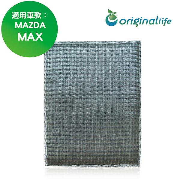 MAZDA 車用冷氣空氣淨化濾網 MAX【Original Life】可去除雜味 / 長效可水洗