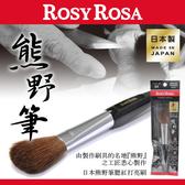 《日本製》ROSY ROSA 日本熊野筆腮紅打亮刷 1入  ◇iKIREI