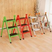 梯子家用折疊梯凳二三四五步加厚鐵管踏板室內人字梯三步梯小梯子【卡米優品】