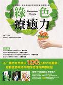 (二手書)綠色療癒力:台灣第一本園藝治療跨領域理論與應用大集