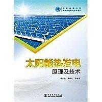 簡體書-十日到貨 R3Y【太陽能熱發電原理及技術】 9787512332980 中國電力出版社 作者:作者: