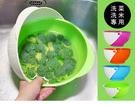 【可掀式洗菜盆】洗米盆 瀝水盆 水果 洗菜器 洗米器 OI0620 [百貨通]
