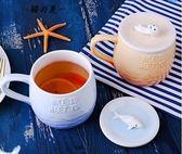 創意潮流馬克杯子陶瓷帶蓋勺辦公室牛奶咖啡早餐杯女可愛簡約水杯【櫻花本鋪】